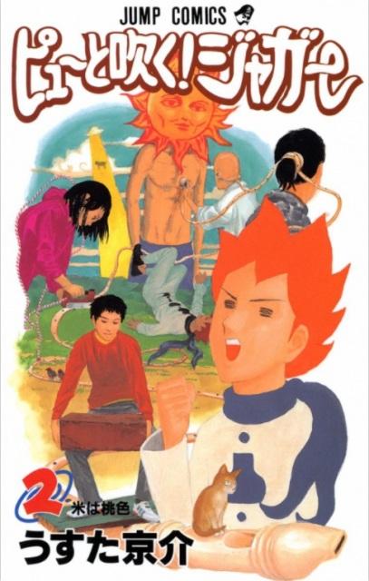 『ピューと吹く!ジャガー』コミックス2巻の画像