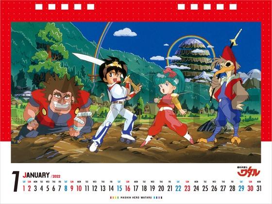 『魔神英雄伝ワタル』シリーズの卓上カレンダー (C)サンライズ・Rの画像