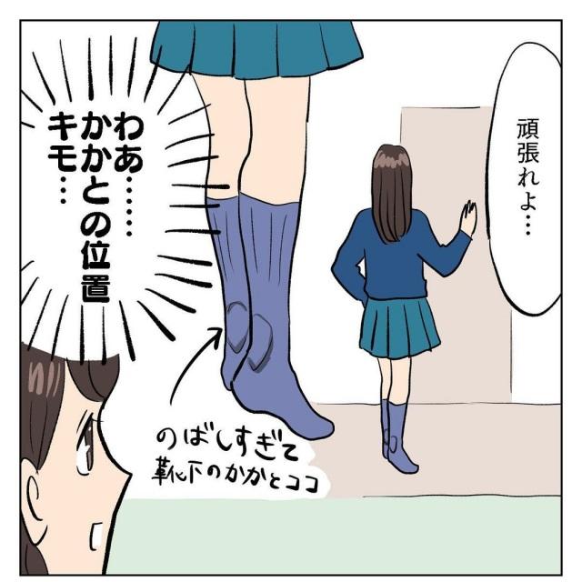 靴下を伸ばし過ぎて、かかとの部分がおかしな位置にきてしまっている女子高生(画像提供:シブヤツキミ)の画像