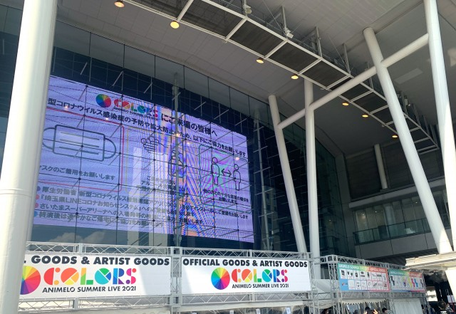 『Animelo Summer Live 2021 -COLORS-』が2年越しに開幕 (C)ORICON NewS inc.の画像