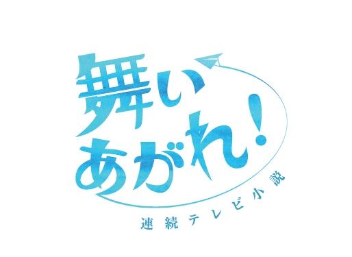 107作目の連続テレビ小説『舞いあがれ!』ロゴ (C)NHKの画像