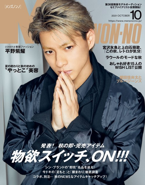 『MEN'S NON-NO』10月号の表紙を飾るKing & Prince・平野紫耀(C)集英社 撮影/山本雄生の画像