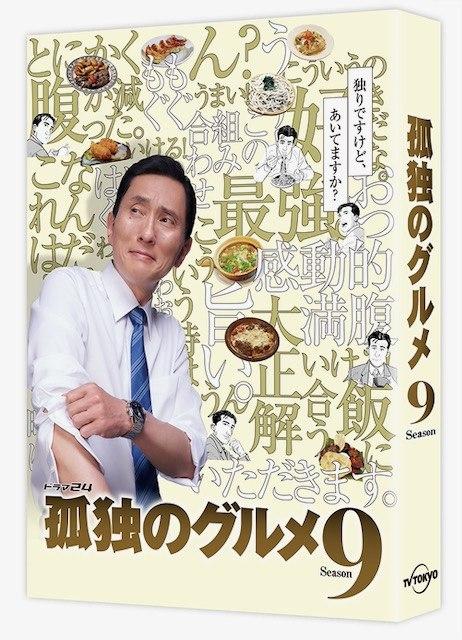 『孤独のグルメ Season9』Blu-ray・DVD BOX、12月15日発売決定(C)2021久住昌之・谷口ジロー・fusosha/テレビ東京の画像