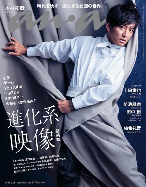 9月8日発売の『anan』で表紙を飾る木村拓哉(C)マガジンハウスの画像