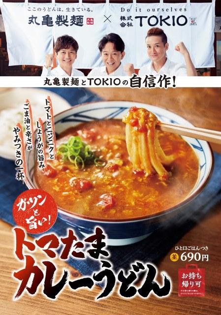 TOKIOが出演する『トマたまカレーうどん』CMが放送の画像