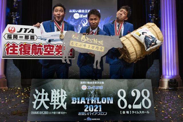 『お笑いバイアスロン2021』初恋クロマニヨンが2回目の優勝(金メダル)(C)QABの画像