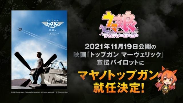 ウマ娘・マヤノトップガン、新作映画『トップガン』宣伝パイロット就任の画像