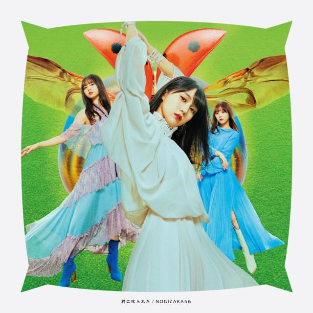 賀喜遥香がセンターを務める乃木坂46 28thシングル「君に叱られた」初回仕様限定盤Type-Aジャケットの画像