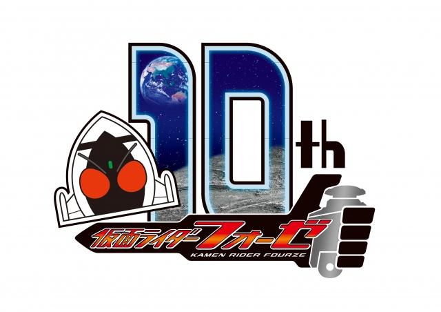 フォーゼ10周年を記念した特別企画『仮面ライダーフォーゼ 10周年キターッ!~青・春・再・会~』のロゴの画像