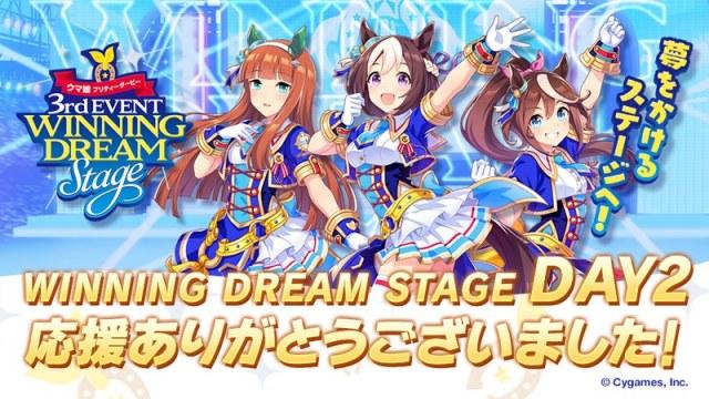 『ウマ娘 プリティーダービー 3rd EVENT WINNING DREAM STAGE』の画像