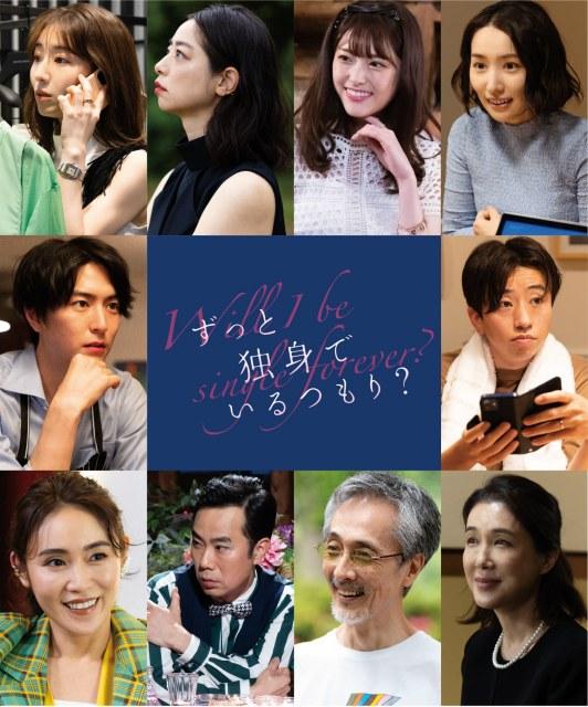 田中みな実、初主演映画『ずっと独身でいるつもり?』(11月19日公開)出演者発表 (C)2021日活の画像