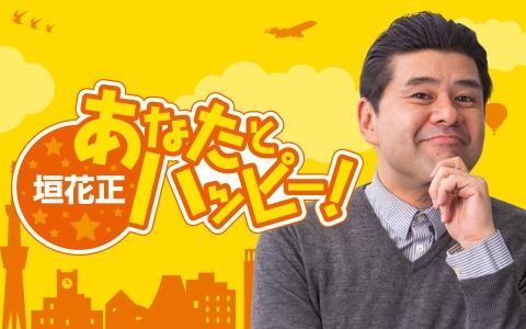 ボクシング金の入江聖奈、ニッポン放送『垣花正 あなたとハッピー!』に出演の画像