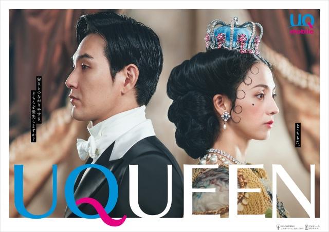 UQ mobile新CMシリーズ『UQUEEN』第1弾「登場」篇に出演する(左から)松田龍平、満島ひかりの画像