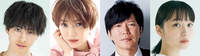 火曜ドラマ『婚姻届に判を捺しただけですが』に出演する(左から)高杉真宙、倉科カナ、田辺誠一、深川麻衣 (C)TBSの画像