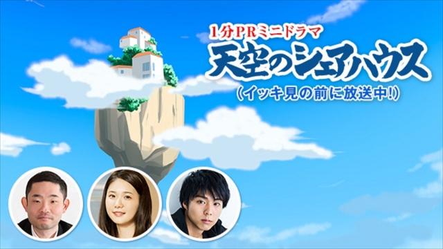 「深夜のイッキ見! まつり」で番組放送前に1分間のPRミニドラマ『天空のシェアハウス』を放送 (C)NHKの画像
