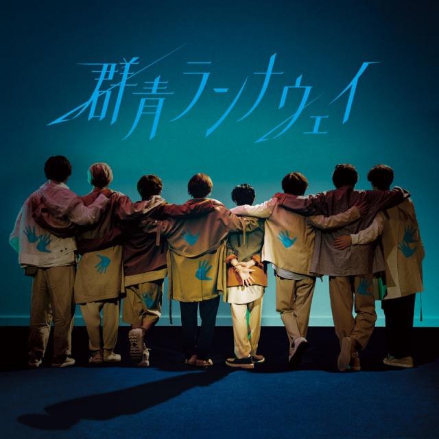 Hey! Say! JUMP「群青ランナウェイ」(ジェイ・ストーム/8月25日発売)の画像