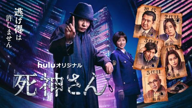 Huluオリジナルドラマ『死神さん』(9月17日よりHuluにて独占配信スタート)(C)HJホールディングスの画像