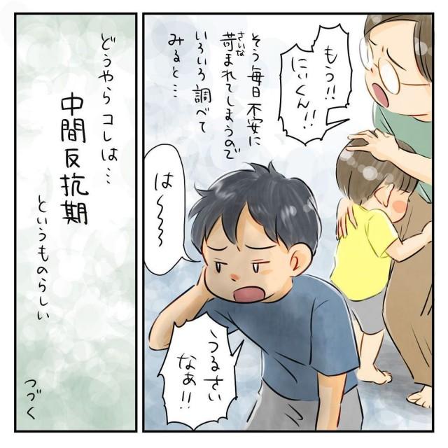 小2長男の子育てに悩む母の思いに共感の声が(画像提供:星田つまみ)の画像