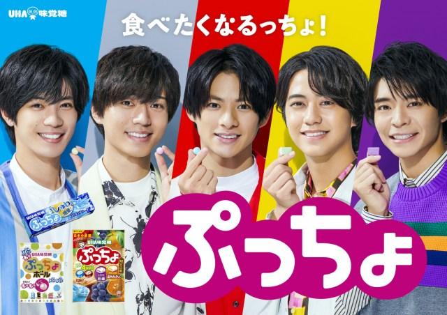 UHA味覚糖『ぷっちょ』新CM『犯人さがし』篇に出演するKing & Princeの画像