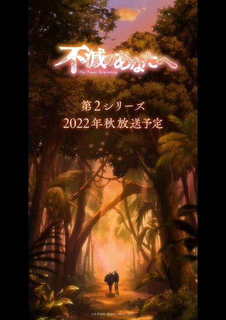 アニメ『不滅のあなたへ』第2シリーズ制作決定(C)大今良時・講談社/NHK・NEPの画像
