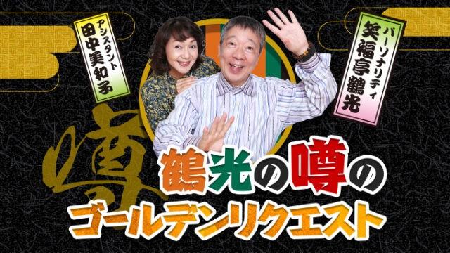 ニッポン放送『鶴光の噂のゴールデンリクエスト』の画像