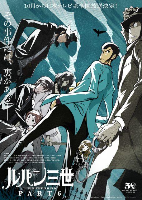 『ルパン三世 PART6』キービジュアル 原作:モンキー・パンチ (C)TMS・NTVの画像