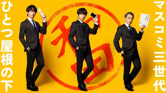 金曜ナイトドラマ『和田家の男たち』に出演する(左から)佐々木蔵之介、相葉雅紀、段田安則 (C)テレビ朝日の画像