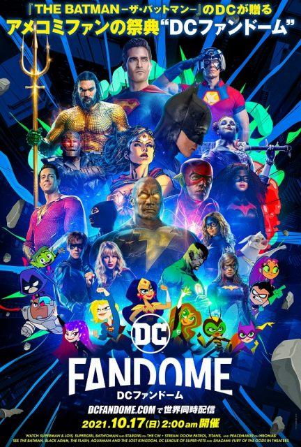 映画、TVシリーズからアニメーションまで! ヒーローが集結した「DCファンドーム」最新キーアートの画像