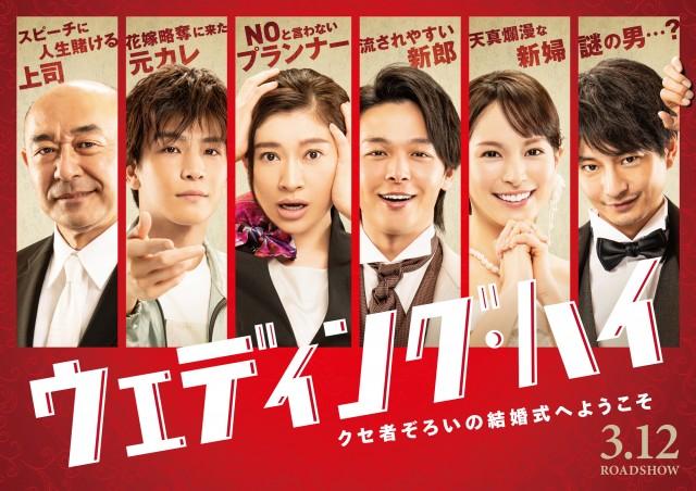 篠原涼子が主演する群像コメディ映画『ウェディング・ハイ』2022年3月12日公開 (C)2022「ウェディング・ハイ」製作委員会 の画像