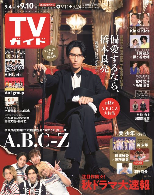A.B.C-Z・橋本良亮が『週刊TVガイド』初表紙 (C)東京ニュース通信社の画像