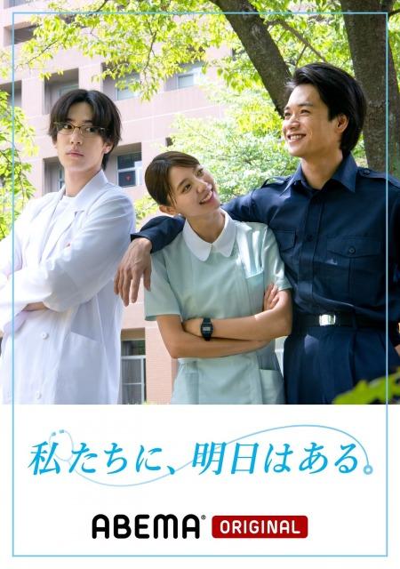 ABEMA オリジナルシリーズ新作ドラマ『私たちに、明日はある。』本編画像が到着の画像