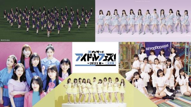『スカパー!アイドルフェス!〜2021夏〜完全版』9月4日放送決定の画像