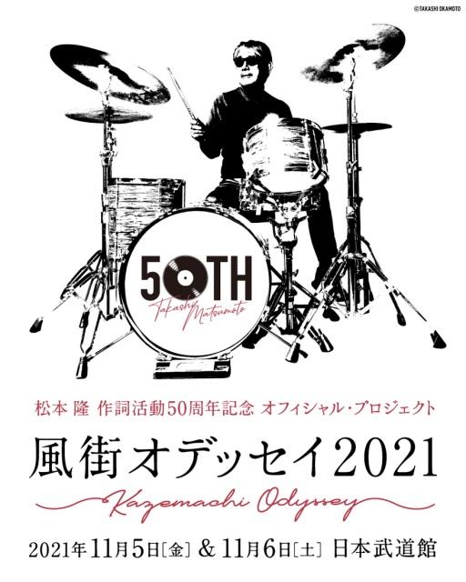 松本隆氏の作詞活動50周年記念コンサート『風街オデッセイ2021』を日本武道館で開催決定の画像