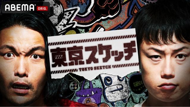 見取り図のABEMA初冠番組となる『東京スケッチ』(C)AbemaTV, Inc.の画像