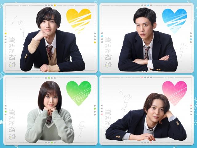 『消えた初恋』に出演する上段左から、道枝駿佑、目黒蓮、(下段左から)福本莉子、鈴木仁 (C)テレビ朝日の画像