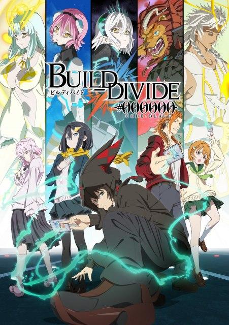 TVアニメ「ビルディバイド」の本ビジュアルの画像