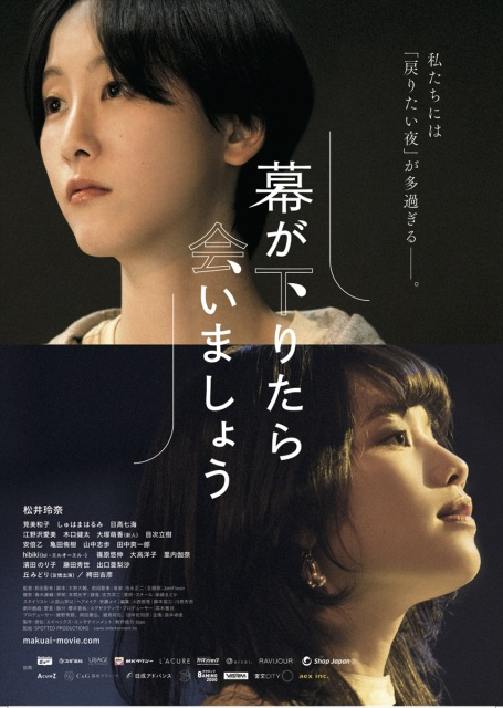 松井玲奈と筧美和子が姉妹役、映画『幕が下りたら会いましょう』11月26日より全国順次公開 (C)avexentertainmentIncの画像