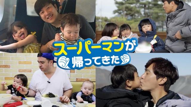 韓国の大人気バラエティ『スーパーマンが帰ってきた』Licensed by KBS Media Ltd. (C) KBS. All rights reservedの画像