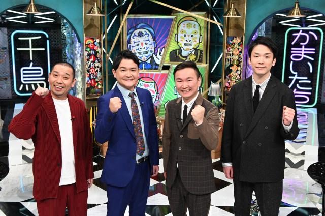 『千鳥かまいたちアワー』がレギュラー化決定(左から)千鳥・大吾、ノブ、かまいたち・山内健司、濱家隆一(C)日本テレビの画像