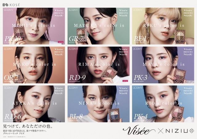 NiziUが『Visee』新ブランドミューズに就任の画像