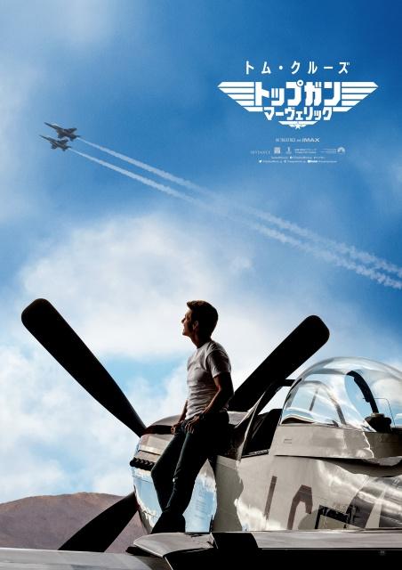 『トップガン マーヴェリック』全米公開が2022年5月27日(金)に延期となったことを受け日本公開も延期に(C) 2021 Paramount Pictures Corporation. All rights reserved.の画像