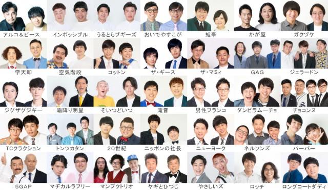 『キングオブコント2021』の準決勝進出者たちの画像