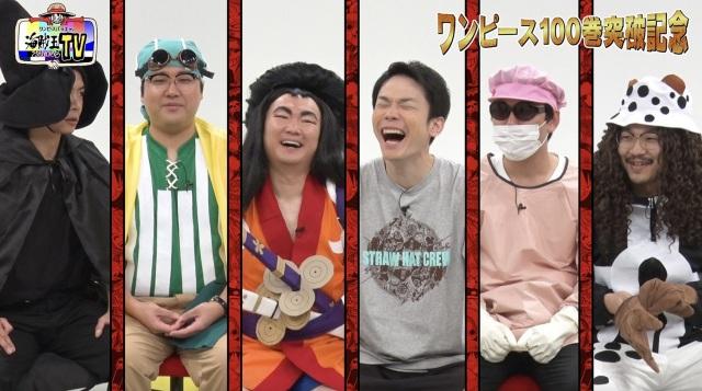 4日放送の『ワンピースバラエティ 海賊王におれはなるTV』より(C)フジテレビの画像