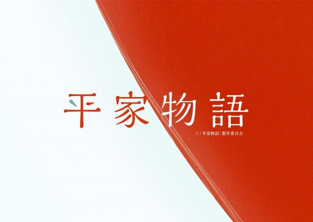 『平家物語』初のTVアニメ化 (C)「平家物語」製作委員会の画像