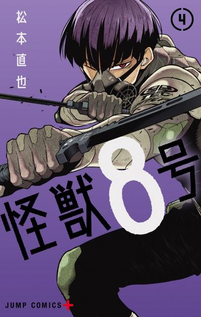 『怪獣8号』累計発行部数400万部突破 (C)松本直也/集英社の画像