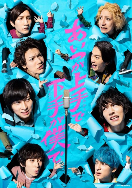 10月6日スタートのドラマ『あいつが上手で下手が僕で』ポスタービジュアル (C)カミシモ製作委員会の画像