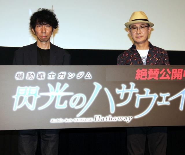 アニメーション映画『機動戦士ガンダム 閃光のハサウェイ』の最終トークイベントに出席した(左から)小形尚弘氏、成田剣 (C)ORICON NewS inc.の画像