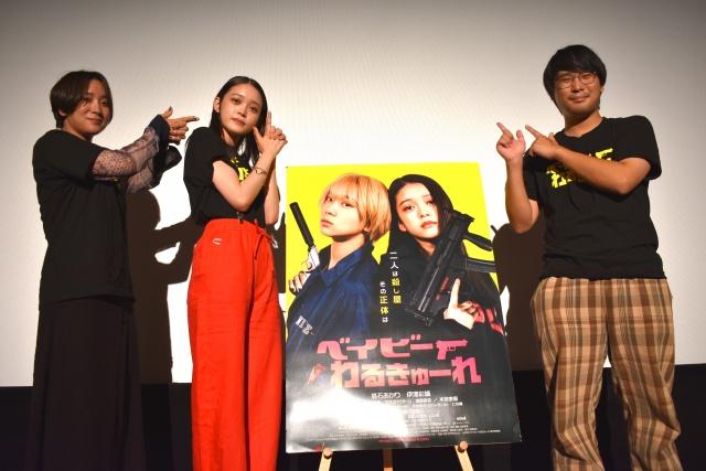 映画『ベイビーわるきゅーれ』舞台あいさつに登壇した(左から)伊澤彩織、高石あかり、阪元裕吾監督の画像