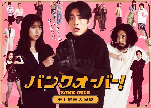 『バンクオーバー!~史上最弱の強盗~』ポスタービジュアル (C)日本テレビの画像
