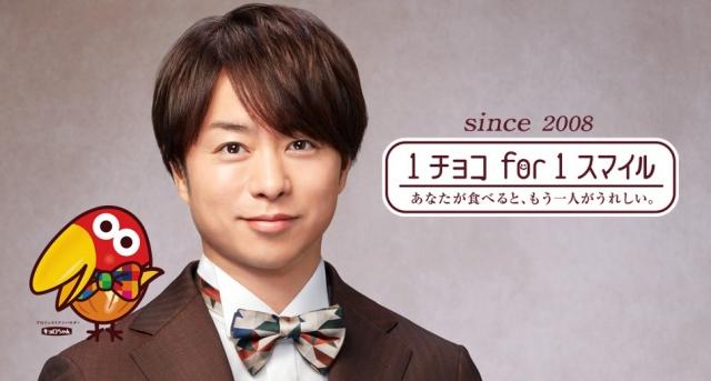 『1チョコfor1スマイル』キャンペーンアンバサダーに就任した櫻井翔の画像